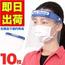 【即納】フェイスシールド 10枚 在庫あり【フェイスガード フェイスマスク 高品質 防護マスク 眼科 歯科 顔マスク 防護メガネ フェイス…