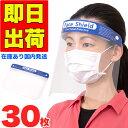 【即納】フェイスシールド 在庫あり 30枚【フェイスガード 高品質 フェイスマスク ウレタン 防護マスク 眼科 歯科 顔マスク 防護メガネ…