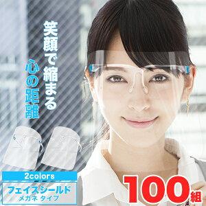 フェイスシールド メガネ 100枚 《シールドグラス》クリアフレーム 【フェイスガード フェイスマスク 眼鏡 めがね 目立たない 高品質 防護マスク 透明マスク クリアマスク 曇らない 曇りに