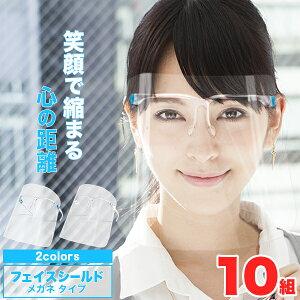 フェイスシールド メガネ 10枚 《シールドグラス》クリアフレーム 【フェイスガード フェイスマスク 眼鏡 めがね 目立たない 高品質 防護マスク 透明マスク クリアマスク 曇らない 曇りにく