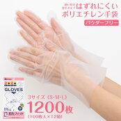 ポリエチレン手袋使い切り厚手タイプ