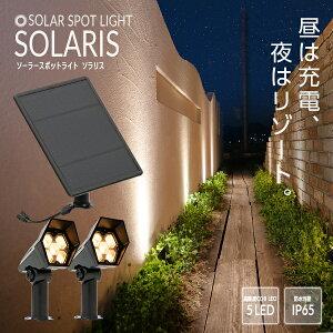 ソーラーライト SOLARIS(ソラリス)〔 ガーデンライト 屋外 ソーラーライト ベランダ センサーライト 防水 led LEDライト 電球色 ガーデニング ガーデンライト 庭 玄関 ライト おしゃれ エクス