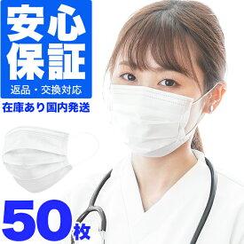 マスク 50枚【 大人用マスク 50枚入 使い捨てマスク 不織布 ウイルス対策 大人用 3層 使い捨て 国内発送 不織布 花粉 送料無料】