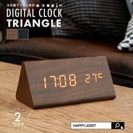 デジタル時計 おしゃれ 置き時計 木目調 デジタルクロック TRIANGLE 〔置時計 卓上 時計 目覚まし時計 日付 デジタル クロック アラーム アラームクロック かわいい デザイン LED 光る シンプル インテリア リビング ギフト 送料無料〕