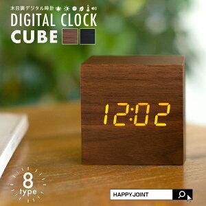 デジタル時計 おしゃれ 置き時計 日付 木目調 デジタルクロック CUBE 【置時計 卓上 時計 目覚まし時計 デジタル クロック アラーム アラームクロック かわいい デザイン LED 光る シンプル イ