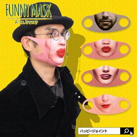 おもしろマスク 《全4種》【 おもしろいマスク ファッションマスク プリントマスク 洗える おしゃれ 可愛い 笑える 面白い おもしろい ギャグ ネタ うける コスプレ セクシー おもしろグッズ プレゼント 】[M便 1/20]