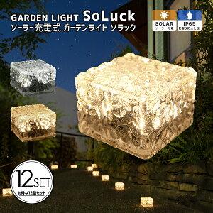 ガーデンライト SoLuck(ソラック) 12個セット〔ソーラーライト 屋外 充電 ソーラー センサーライト 野外 埋め込み 防水 led LEDライト ランタン ガーデニング ガーデンライト 庭 かわいい ライト