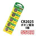 [メール便 30点まで可] リチウムボタン電池 CR2025×5コ入り 1シート 【cr2025 】