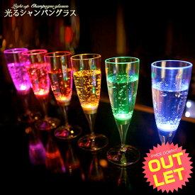アウトレット(訳あり) 光るシャンパングラス1脚 GLOWLASS (グローラス)【コスプレ 衣装 光る LED グラス シャンパングラス 割れない プラスチック シャンパングラス プラスチック カクテルグラス カクテルパーティー 光るグラス LEDグラス 光る アイテム 】