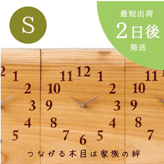 【結婚式 両親へ絆のプレゼント】3連時計 BASIC 振り子なし Sサイズ【Basic-S】【全国送料無料】