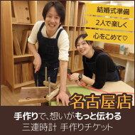 結婚式に両親へ贈る3連時計手作り教室【名古屋店】