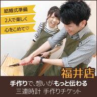 結婚式に両親へ贈る3連時計手作り教室【福井店】