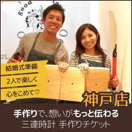 結婚式に両親へ贈る3連時計手作り教室【神戸店】