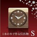 引き出物・卒業祝い【木目がつながる木時計 S】感動のサプライズ/1本の木から作る時計で「つながる絆」をプレゼント/入学祝い・就職祝…