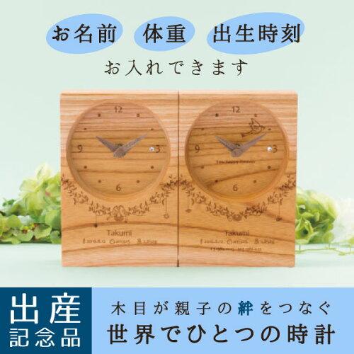 """お子様の誕生記念に!木目がつながる親子時計""""家族-Family-""""【送料無料】木の暮らしBaby誕生の記念プレゼント贈り物に"""