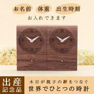 """お子様の誕生記念に!木目がつながる親子時計""""誕生石-Birthstone-""""【送料無料】木の暮らしBaby誕生の記念プレゼント贈り物に"""