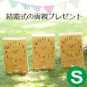 【全国送料無料】結婚式 両親へ絆のプレゼント 3連時計 BASIC 振り子あり Sサイズ【Basic-SF】
