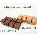 インシュレーター 木製 木 キューブ形 スピーカー 音響 オーディオ スタンド 音質 向上 改善 ステレオ ピアノ アンプ …
