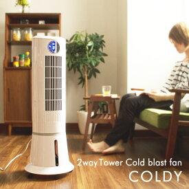 冷風扇 2way タワー coldy コルディ RF-T1801容量5L 保冷剤付き リモコン付き タワー型 冷風扇風機 水冷式 扇風機 マイナスイオン 送風 コンパクト リビング キッチン おしゃれ スリム