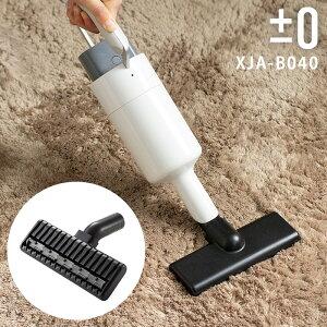 コードレス掃除機 オプションパーツ ±0 プラスマイナスゼロ コードレスクリーナー 共通 ふとんノズル XJA-B040 布団ノズル プラマイゼロ 掃除機 コードレス クリーナー コードレス掃除機