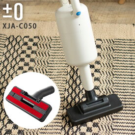 プラスマイナスゼロ ±0 コードレスクリーナー 共通 ホコリとり付きノズル XJA-C050 カーペット掃除 ラグ用 ペット 抜け毛対策 プラマイゼロ 掃除機 コードレス クリーナー コードレス掃除機 オプションパーツ パーツ XJC共通