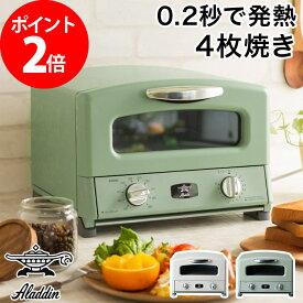 アラジン トースター Aladdin グラファイト グリル&トースター AGT-G13 ホワイト グリーン 食パン 4枚焼き トースト オーブン グリルプレート グリルパン ノンフライ レシピ レトロ おしゃれ
