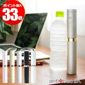 antibac2K マジックシェイク (水素水生成器 Magic Shake アンティバック 正規販売店)