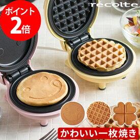 ホットプレート recolte レコルト Smile Baker Mini スマイルベイカー ミニ 5色 パンケーキメーカー レシピ コンパクト 一枚焼き RSM-2 ホットケーキ ワッフル プレゼント