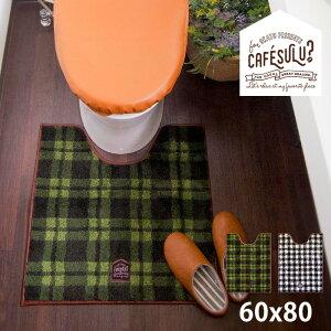 トイレマット cafesulu カフェする 80x60cm Lotta タータンチェック ギンガムチェック おしゃれ かわいい トイレタリー 北欧 洗える