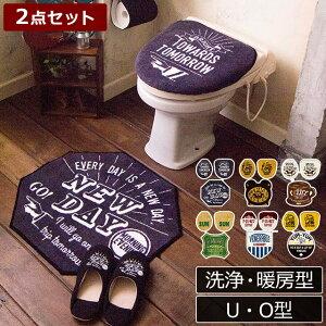 トイレマット セット Cozydoors トイレ 2点 セット トイレ マット フタ カバー トイレタリー トイレカバーセット 洗える 洗浄 暖房用 普通 U型 O型 ブルックリン おしゃれ