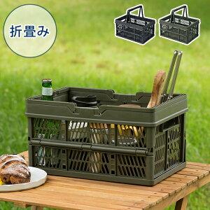 収納ボックス ワンタッチ スタッキング ボックス Nash ブラック グリーン 収納ボックス 折り畳み 屋外 折りたたみ おしゃれ コンテナ 収納ケース カラーボックス