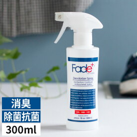 除菌 消臭スプレー Fade+ フェードプラス 300ml 抗菌 人工酵素 無臭 日本製 衣類 瞬間除菌 消臭剤