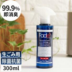 除菌 消臭スプレー Fade+ フェードプラス 生ごみ用 300ml 抗菌 人工酵素 無臭 日本製 瞬間除菌 消臭剤