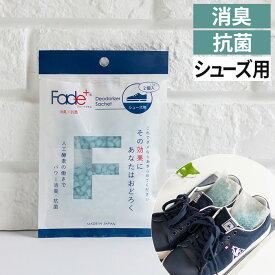消臭サシェ シューズ用 70gx2個入り Fade+ フェードプラス 除菌 抗菌 人工酵素 無臭 日本製 靴用 靴箱 衣類 消臭剤