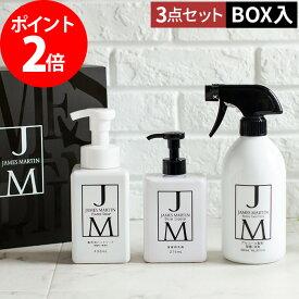 JAMES MARTIN ジェームズ マーティン ギフトセットC ハンドソープ フレッシュサニタイザー 泡ハンドソープ 除菌アルコール ディッシュリキッド 食器用洗剤 プレゼント 内祝い おしゃれ ギフト 日本製 ポイント2倍