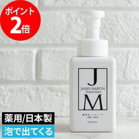 除菌 ハンドソープ JAMES MARTIN ジェームズ マーティン 薬用泡ハンドソープ 400ml 日本製 医薬部外品 おしゃれ 泡 手洗い 石鹸 おしゃれ