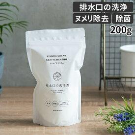 排水口 掃除 木村石鹸 Cシリーズ 排水口の洗浄剤 200g 約5〜6回分 弱アルカリ性 日本製 クリーナー せっけん 洗剤 洗浄