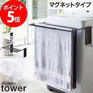 タオル掛け tower マグネット伸縮洗濯機バスタオルハンガー タワー yamazaki 山崎実業 ポイント10倍 送料無料 4873 4874 ホワイト ブラック 部屋干し 干し 速乾 乾燥 スタンド 収納 洗面所 磁石 洗濯