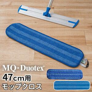 交換用 モップクロス MQ Duotex プレミアムモップ 47cm MQpm021 MQpmw002 業務用 水拭き エムキュー デュオテックス から拭き フローリング フロアモップ 水拭きモップ マイクロファイバー 掃除 清掃