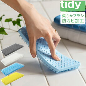 掃除ブラシ tidy ティディ PlaTawa for Bath プラタワ フォーバス お風呂の床洗い用 防カビ剤入り ブラシ 日本製 風呂床 お風呂掃除