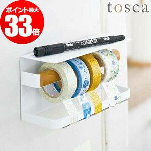 マグネット マスキングテープホルダー tosca トスカ ホワイト 03873 山崎実業 テープカッター テープ台 おしゃれ 天然木 スチール