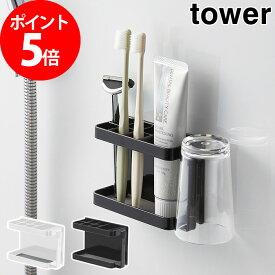 歯ブラシスタンド tower タワー マグネットバスルームトゥースブラシスタンド ホワイト ブラック 03807 03808 山崎実業 おしゃれ 歯ブラシケース ハブラシホルダー スチール