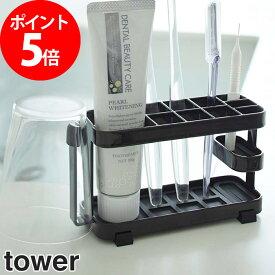 タワー トゥースブラシスタンド ワイド tower ホワイト ブラック 07848 07849 山崎実業 歯ブラシ ハブラシ スタンド 歯ブラシ立て 収納 コップ 洗面所 スチール