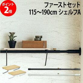 DRAW A LINE ドローアライン ファーストセット つっぱり棒 115〜190cm シェルフA ブラック ホワイト 002 004【ポイント2倍】