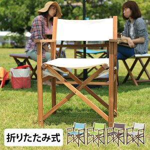 ガーデン ディレクターチェア Garden&Resort ガーデン&リゾートPatio 折りたたみ 折り畳み式 完成品 おしゃれ アウトドア キャンプ 椅子 チェア チェアー 折り畳み 軽い コンパクト 木製