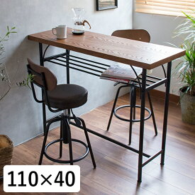 カウンターテーブル ヴィンテージ 木製 Arure アルレ 110×40cm 天然木 オーク材 スチール 組立品 ハイテーブル 2人 北欧 ダイニングテーブル バーカウンター バーテーブル