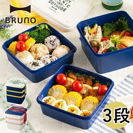 お弁当箱 BRUNO ブルーノ 3段 ランチボックス 2.9L トレー付き ホワイト ネイビー BHK092 運動会 ピクニック レンジ対応