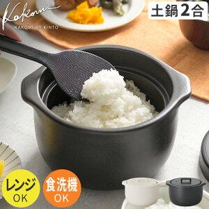 土鍋 ごはん鍋 2合 KINTO キントー KAKOMI ホワイト ブラック ご飯 おしゃれ 直火 一人用 2人用 炊飯土鍋