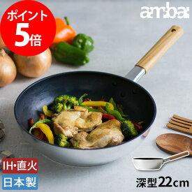 フライパン 深型 22cm ambai アンバイ テフロン加工 IH対応 木柄 日本製 軽量 軽い 小泉誠 焦げ付きにくい ひっつかない