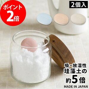乾燥除湿剤 MARNA マーナ エコカラット ドライキーパー 乾燥剤 食品用 除湿剤 【同色2個セット】 ホワイト ブルー ピンク 砂糖 塩 固まらない 日本製